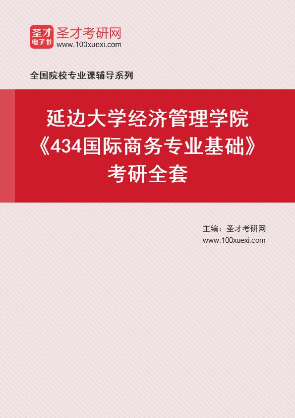 2021年延边大学经济管理学院《434国际商务专业基础》考研全套