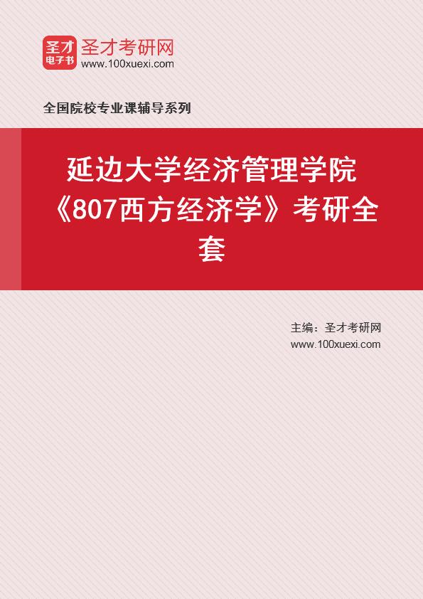 2021年延边大学经济管理学院《807西方经济学》考研全套
