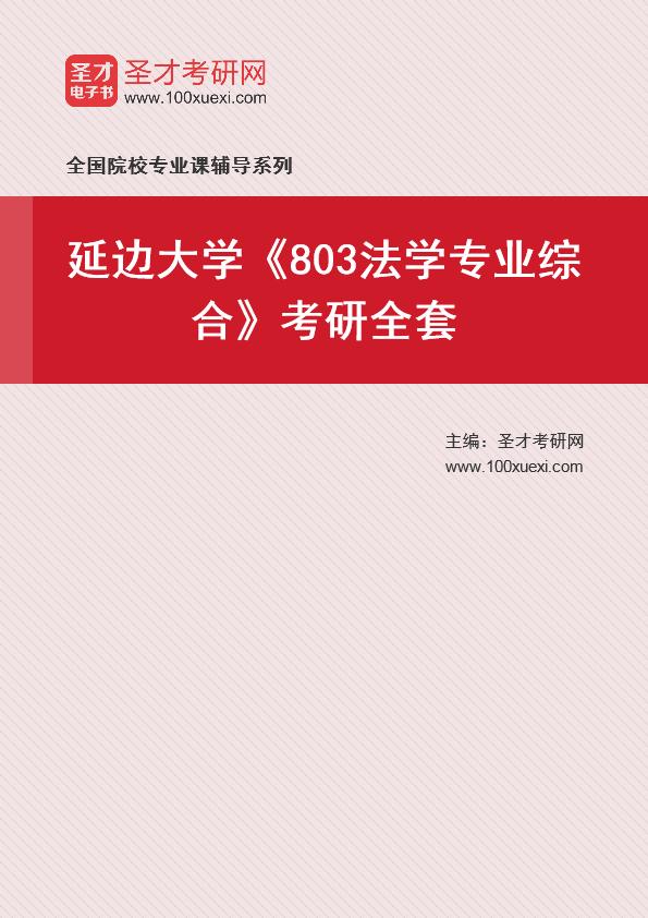 2021年延边大学《803法学专业综合》考研全套