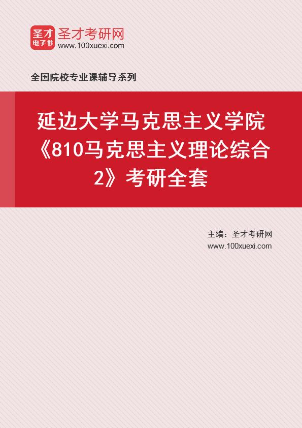 2021年延边大学马克思主义学院《810马克思主义理论综合2》考研全套