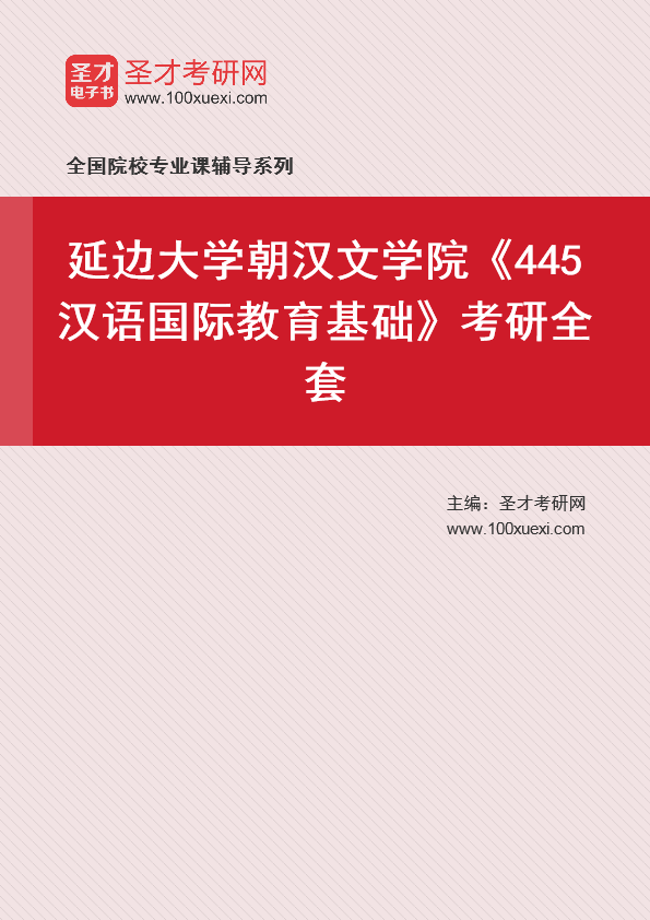 2021年延边大学朝汉文学院《445汉语国际教育基础》考研全套