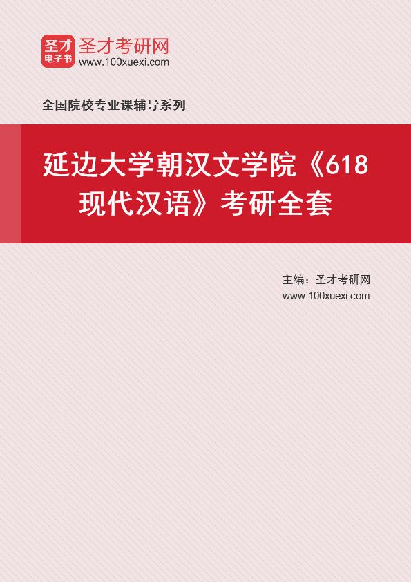 2021年延边大学朝汉文学院《618现代汉语》考研全套