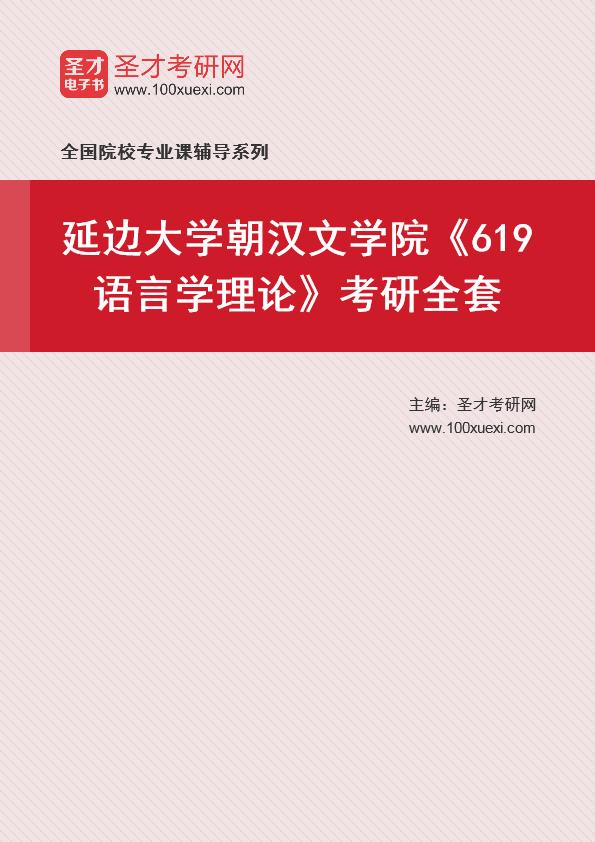 2021年延边大学朝汉文学院《619语言学理论》考研全套