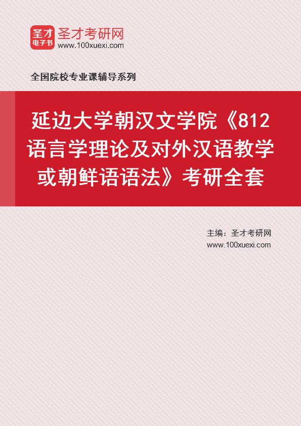 2021年延边大学朝汉文学院《812语言学理论及对外汉语教学或朝鲜语语法》考研全套