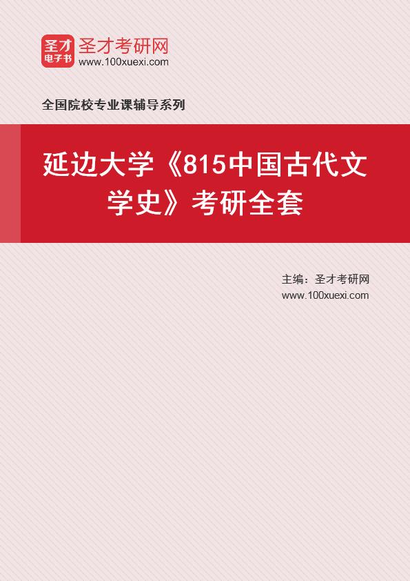 2021年延边大学《815中国古代文学史》考研全套