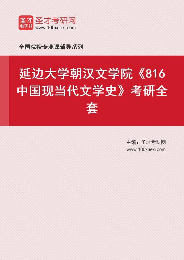 2021年延边大学朝汉文学院《816中国现当代文学史》考研全套