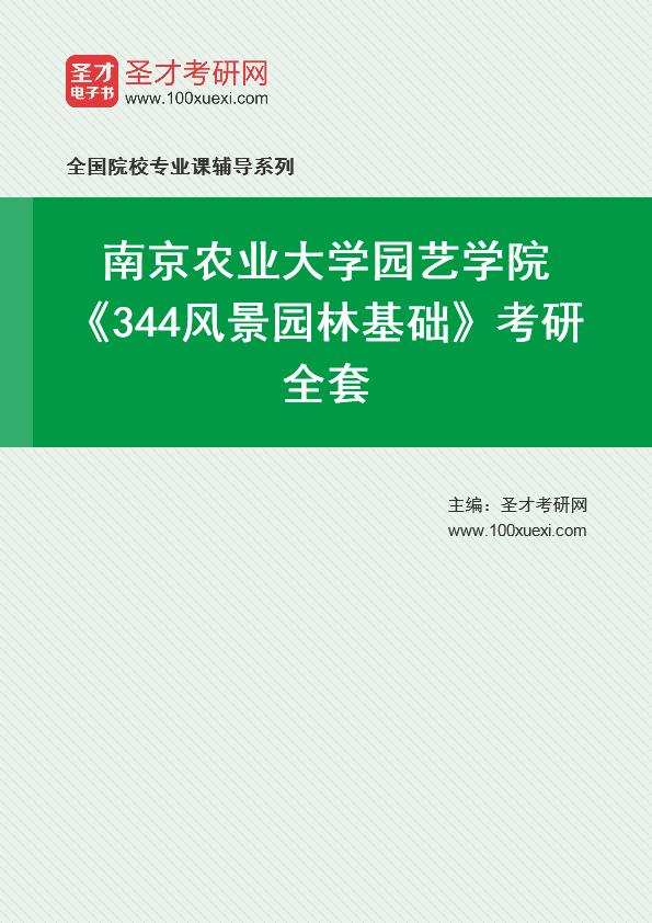 2021年南京农业大学园艺学院《344风景园林基础》考研全套
