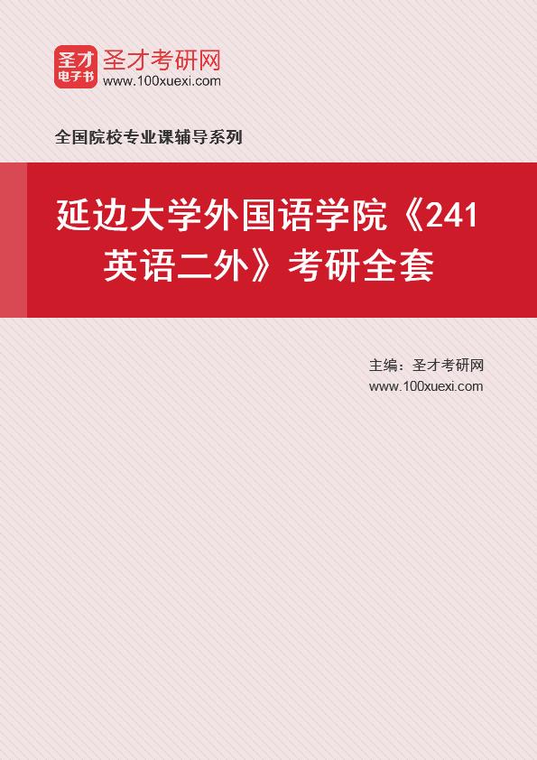 2021年延边大学外国语学院《241英语二外》考研全套