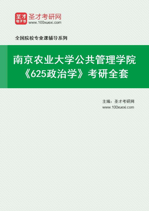 2021年南京农业大学公共管理学院《625政治学》考研全套