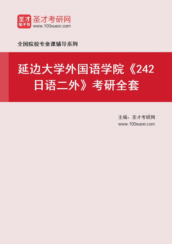 2021年延边大学外国语学院《242日语二外》考研全套