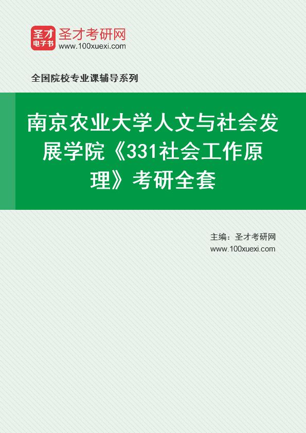 2021年南京农业大学人文与社会发展学院《331社会工作原理》考研全套