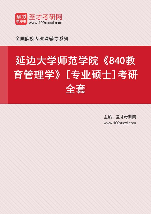 2021年延边大学师范学院《840教育管理学》[专业硕士]考研全套
