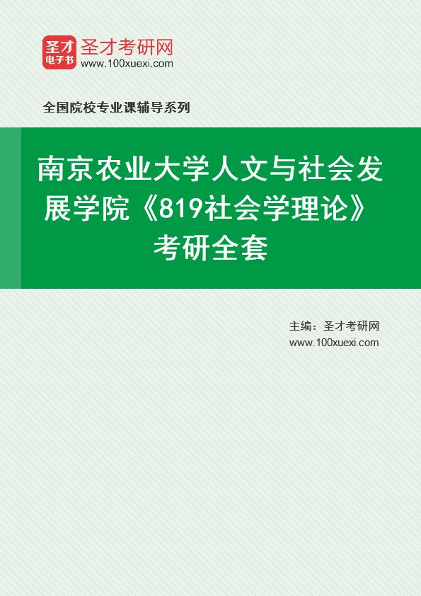 2021年南京农业大学人文与社会发展学院《819社会学理论》考研全套