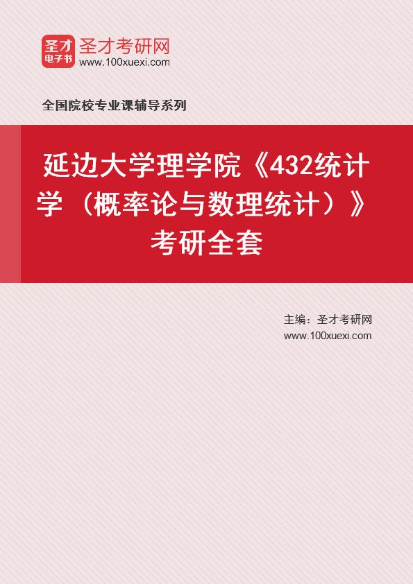 2021年延边大学理学院《432统计学 (概率论与数理统计)》考研全套