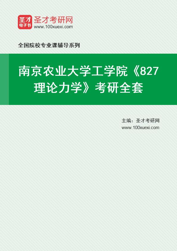 2021年南京农业大学工学院《827理论力学》考研全套