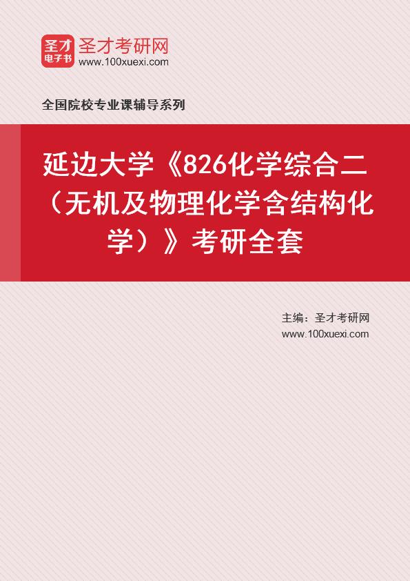 2021年延边大学《826化学综合二(无机及物理化学含结构化学)》考研全套
