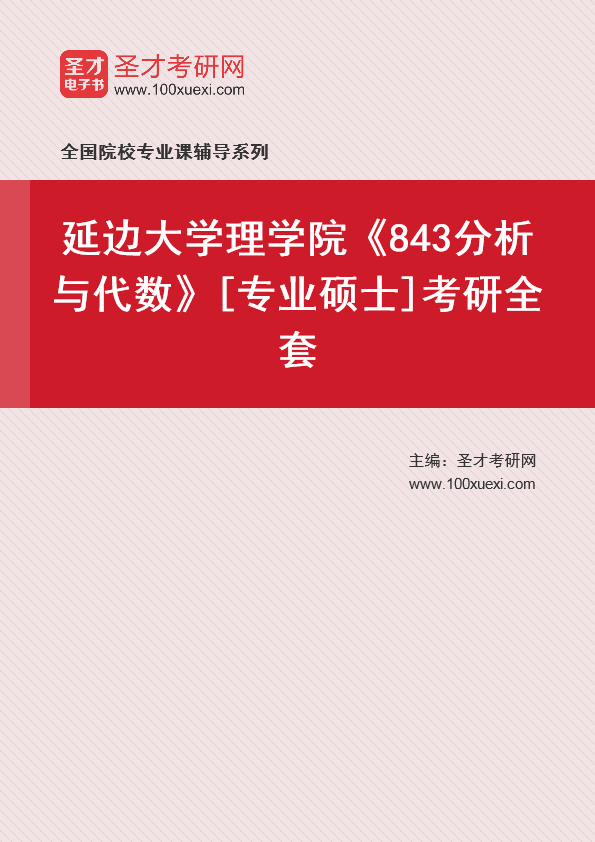 2021年延边大学理学院《843分析与代数》[专业硕士]考研全套