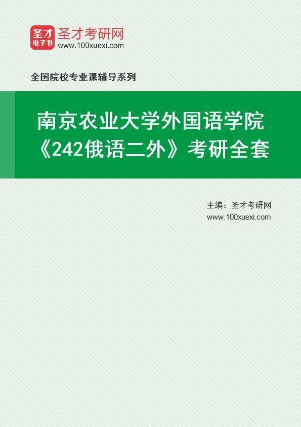 2021年南京农业大学外国语学院《242俄语二外》考研全套
