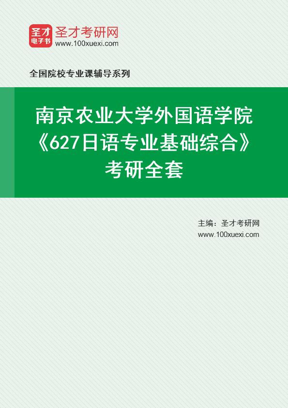 2021年南京农业大学外国语学院《627日语专业基础综合》考研全套