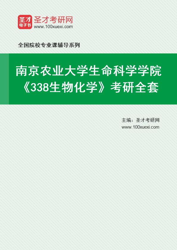 2021年南京农业大学生命科学学院《338生物化学》考研全套