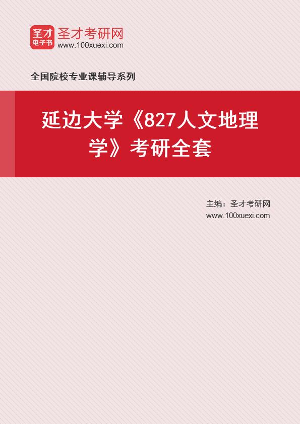 2021年延边大学《827人文地理学》考研全套