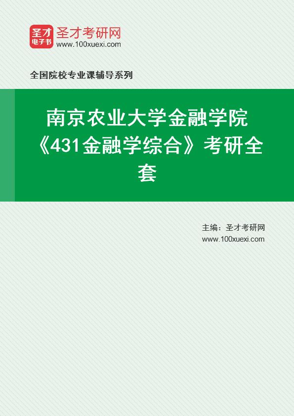 2021年南京农业大学金融学院《431金融学综合》考研全套
