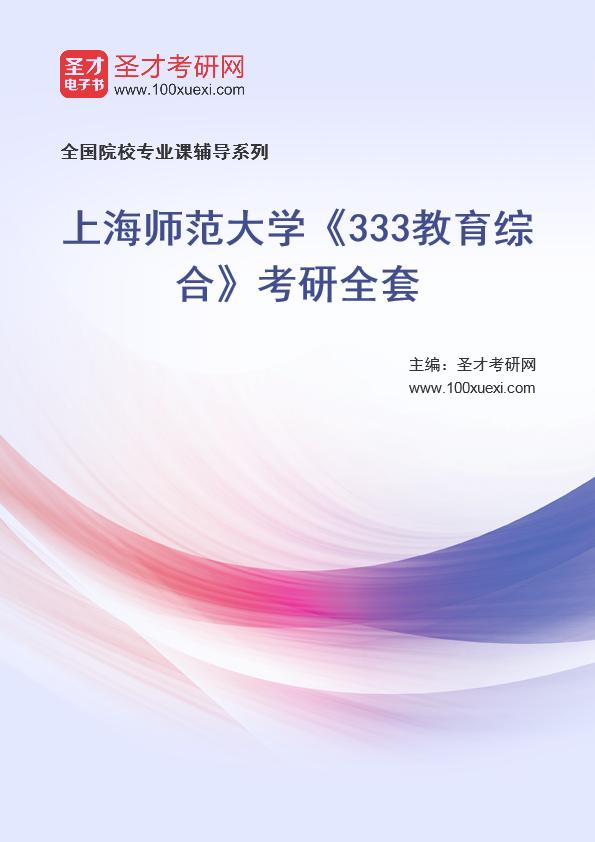 2021年上海师范大学《333教育综合》考研全套