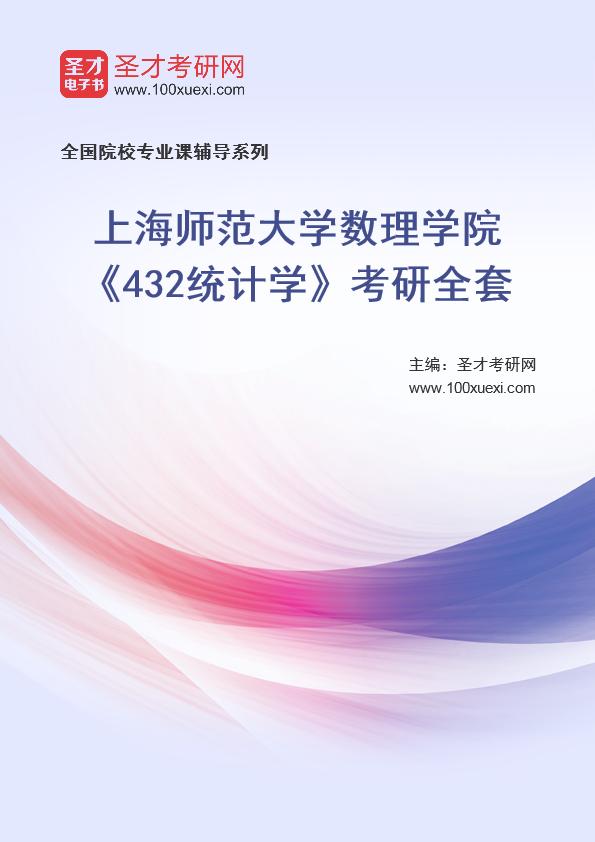 2021年上海师范大学数理学院《432统计学》考研全套