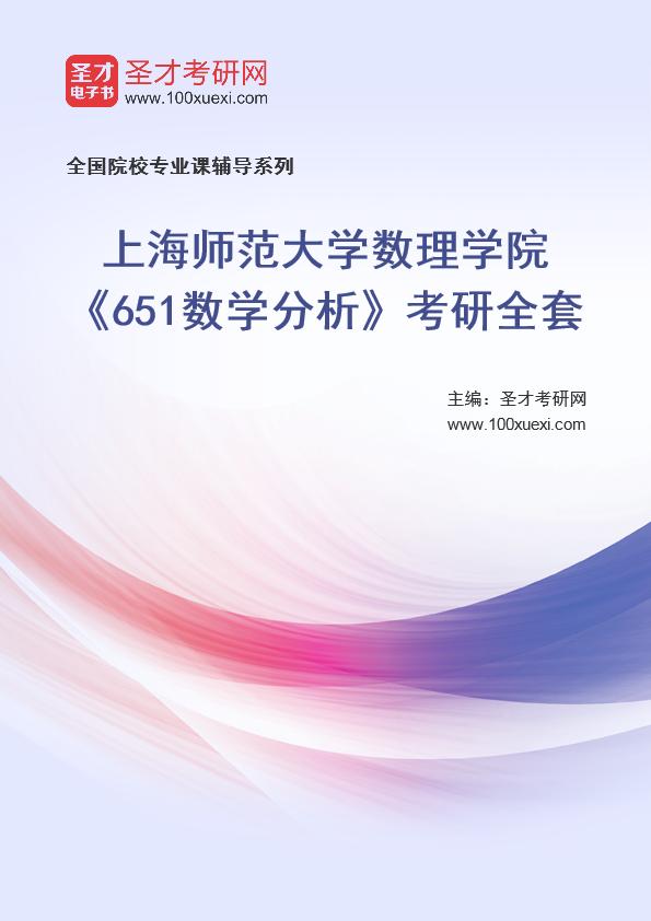 2021年上海师范大学数理学院《651数学分析》考研全套
