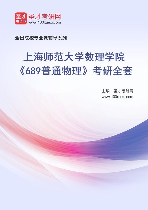 2021年上海师范大学数理学院《689普通物理》考研全套