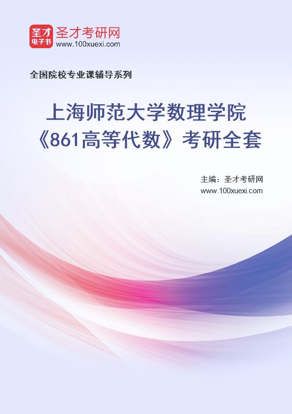 2021年上海师范大学数理学院《861高等代数》考研全套