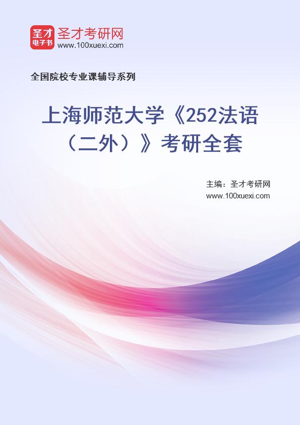 2021年上海师范大学《252法语(二外)》考研全套
