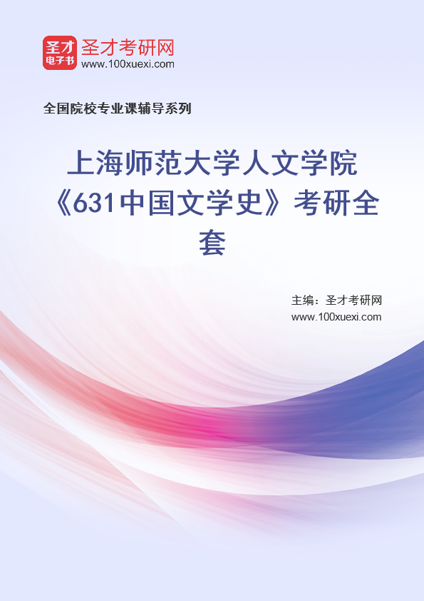 2021年上海师范大学人文学院《631中国文学史》考研全套