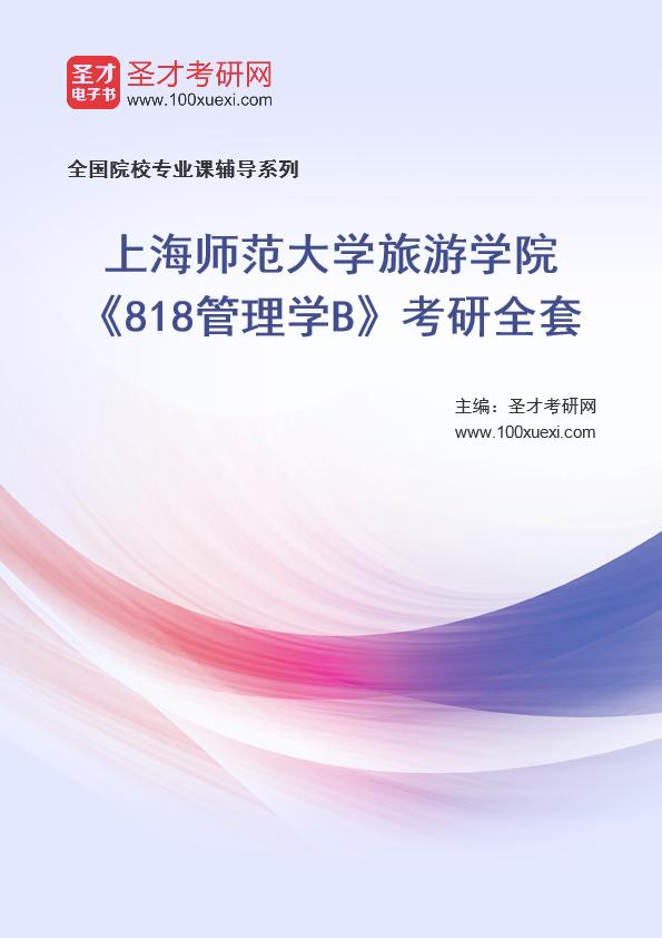 2021年上海师范大学旅游学院《818管理学B》考研全套