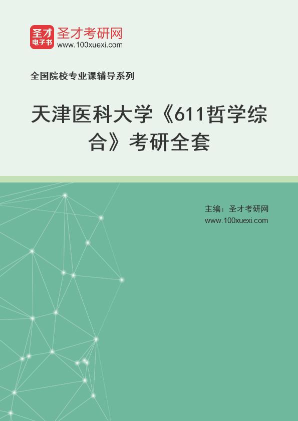 2021年天津医科大学《611哲学综合》考研全套