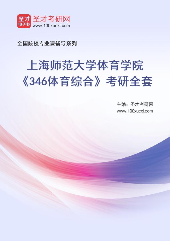 2021年上海师范大学体育学院《346体育综合》考研全套