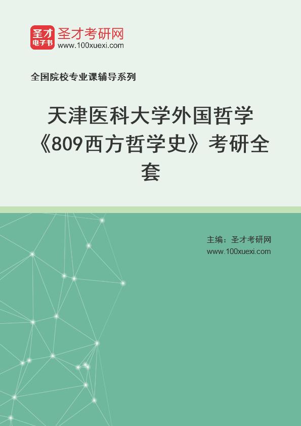 2021年天津医科大学外国哲学《809西方哲学史》考研全套