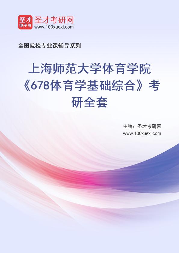 2021年上海师范大学体育学院《678体育学基础综合》考研全套