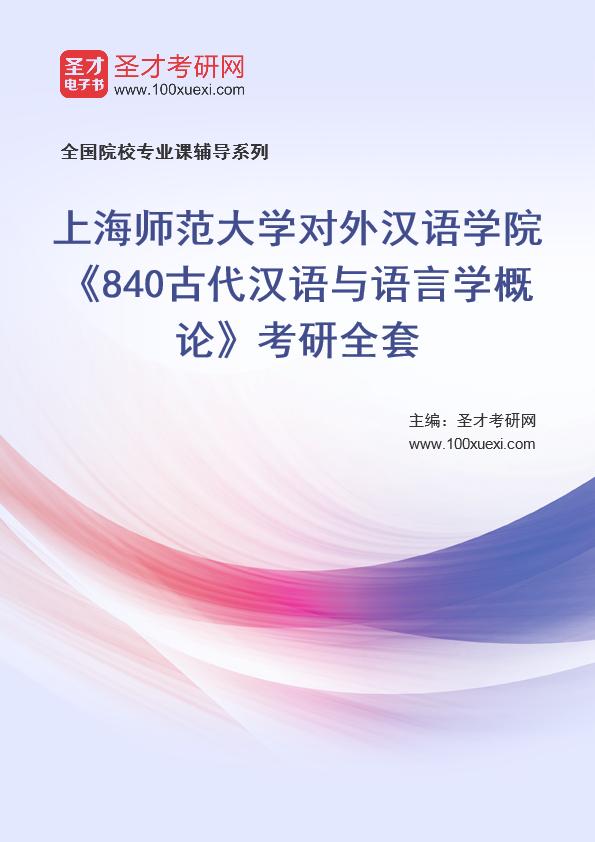 2021年上海师范大学对外汉语学院《840古代汉语与语言学概论》考研全套