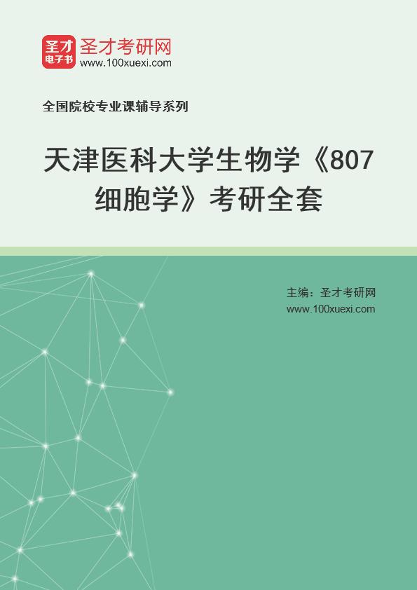 2021年天津医科大学生物学《807细胞学》考研全套