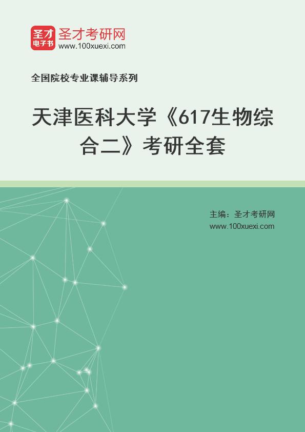 2021年天津医科大学《617生物综合二》考研全套