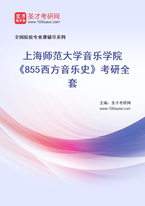2021年上海师范大学音乐学院《855西方音乐史》考研全套