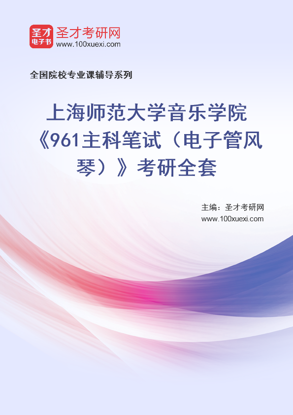 2021年上海师范大学音乐学院《961主科笔试(电子管风琴)》考研全套