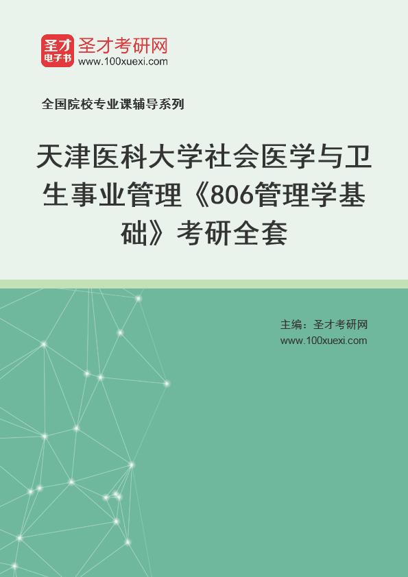 2021年天津医科大学社会医学与卫生事业管理《806管理学基础》考研全套