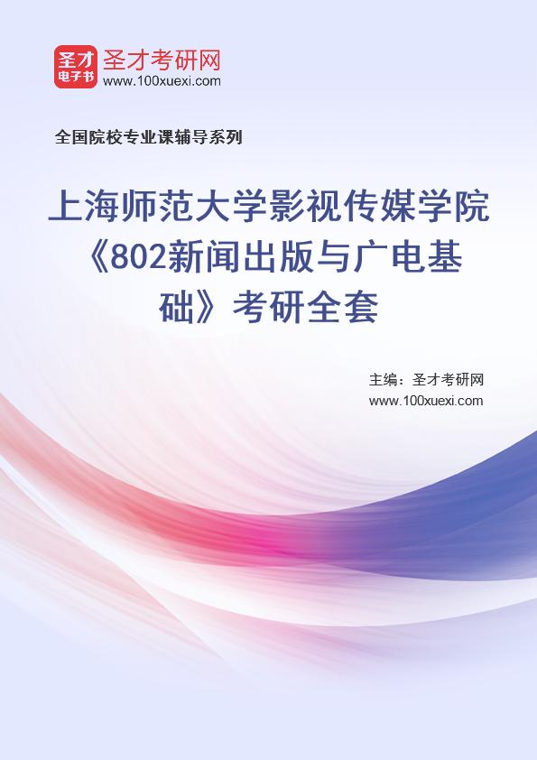 2021年上海师范大学影视传媒学院《802新闻出版与广电基础》考研全套