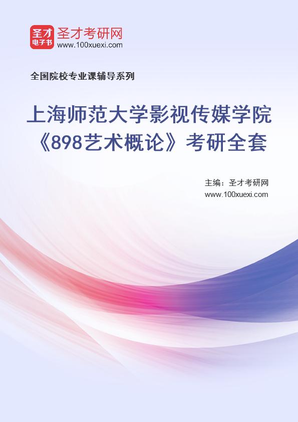 2021年上海师范大学影视传媒学院《898艺术概论》考研全套