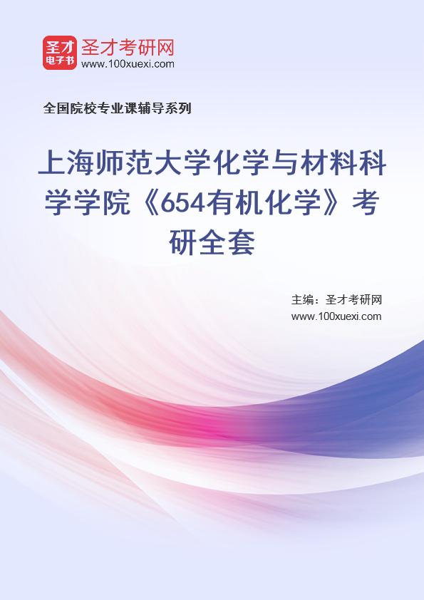 2021年上海师范大学化学与材料科学学院《654有机化学》考研全套