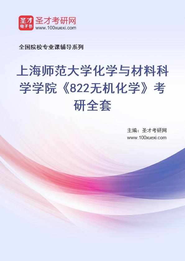 2021年上海师范大学化学与材料科学学院《822无机化学》考研全套