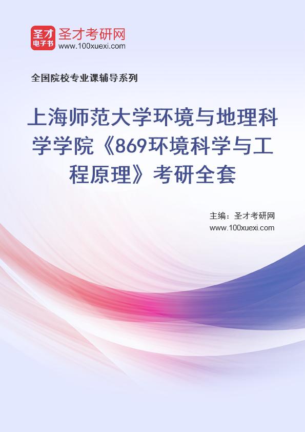 2021年上海师范大学环境与地理科学学院《869环境科学与工程原理》考研全套