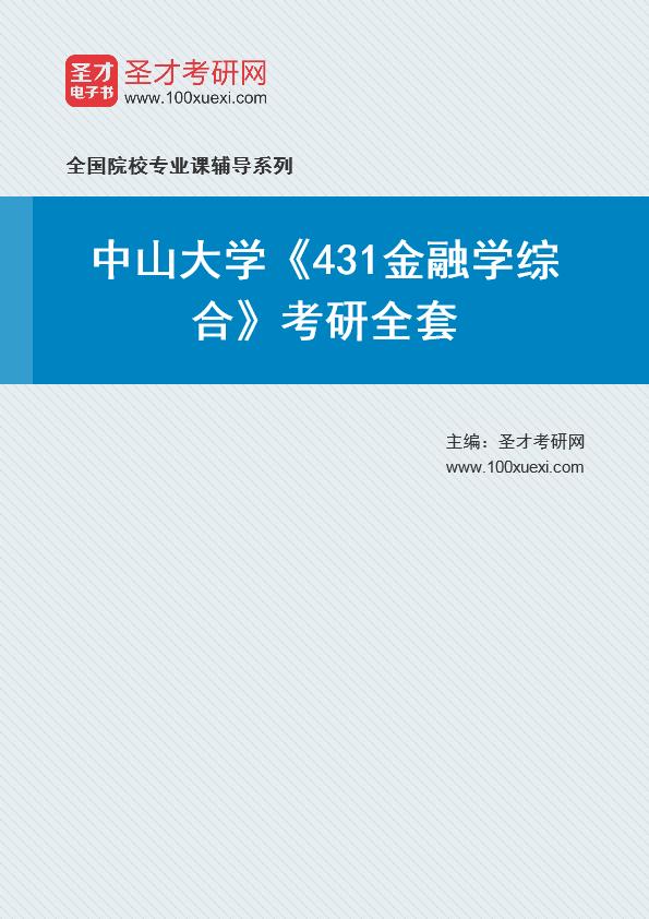2021年中山大学《431金融学综合》考研全套